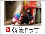 HALLYU DRAMA★韓流ドラマ・映画