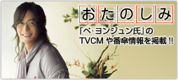 ペ・ヨンジュン氏の、眼鏡市場TVCM
